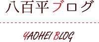 八百平ブログ